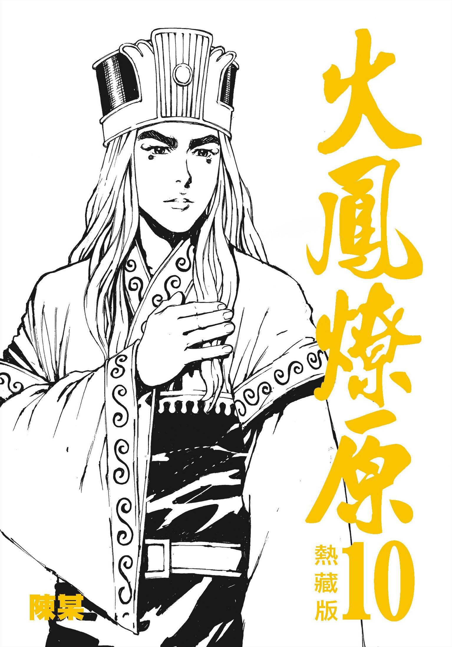 火鳳燎原熱藏版(10)書盒