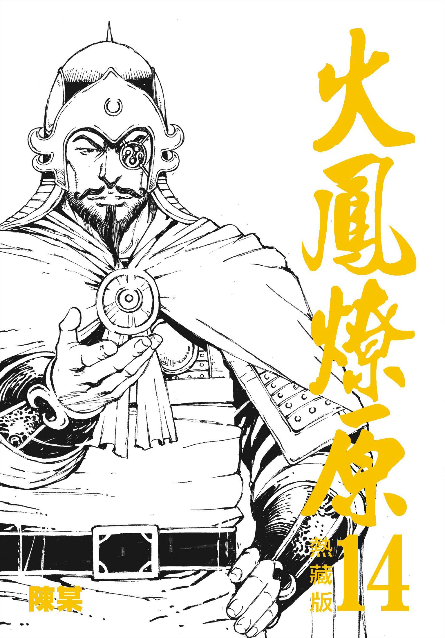 火鳳燎原熱藏版(14)書盒