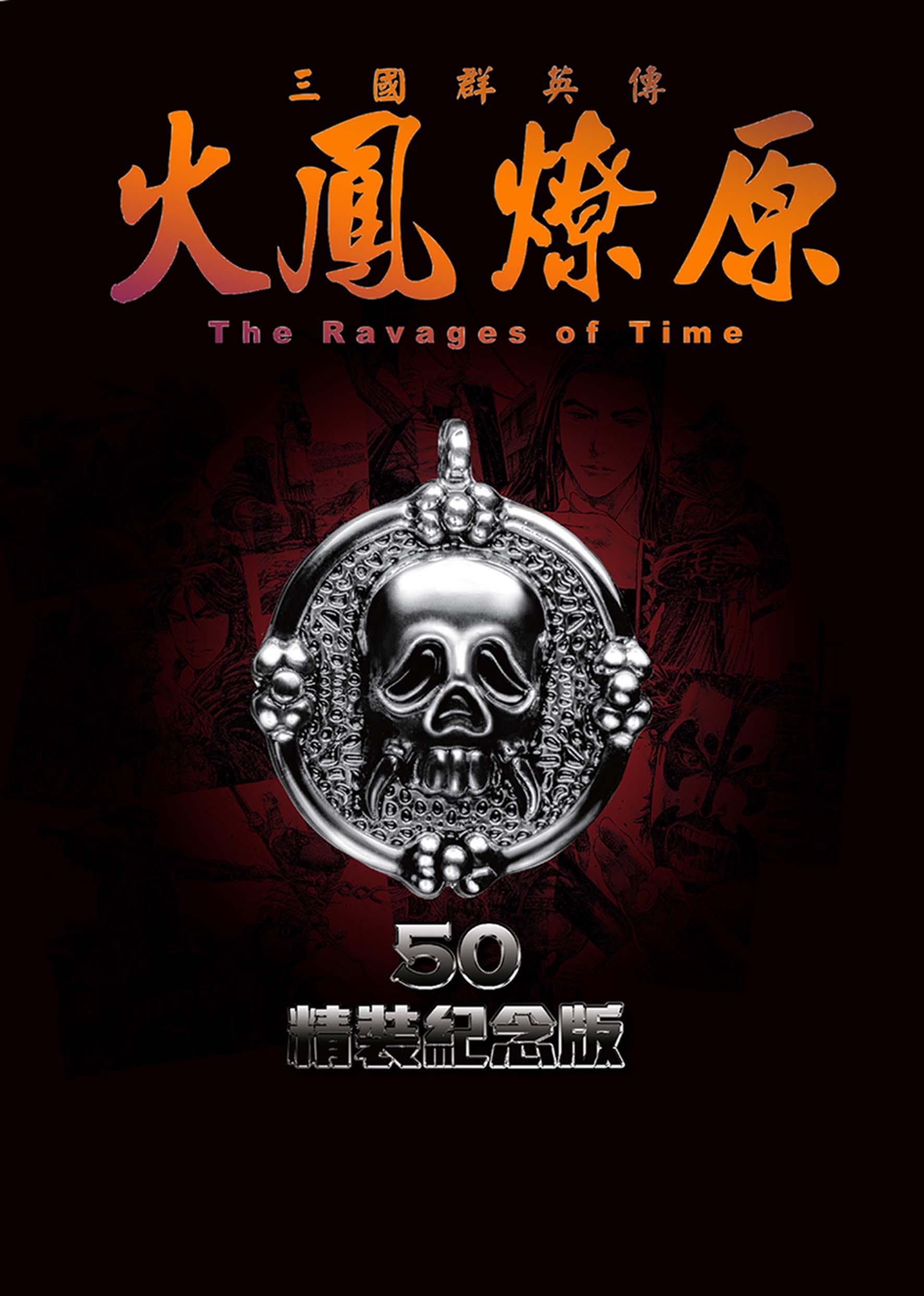 火鳳燎原(50)紀念版封面