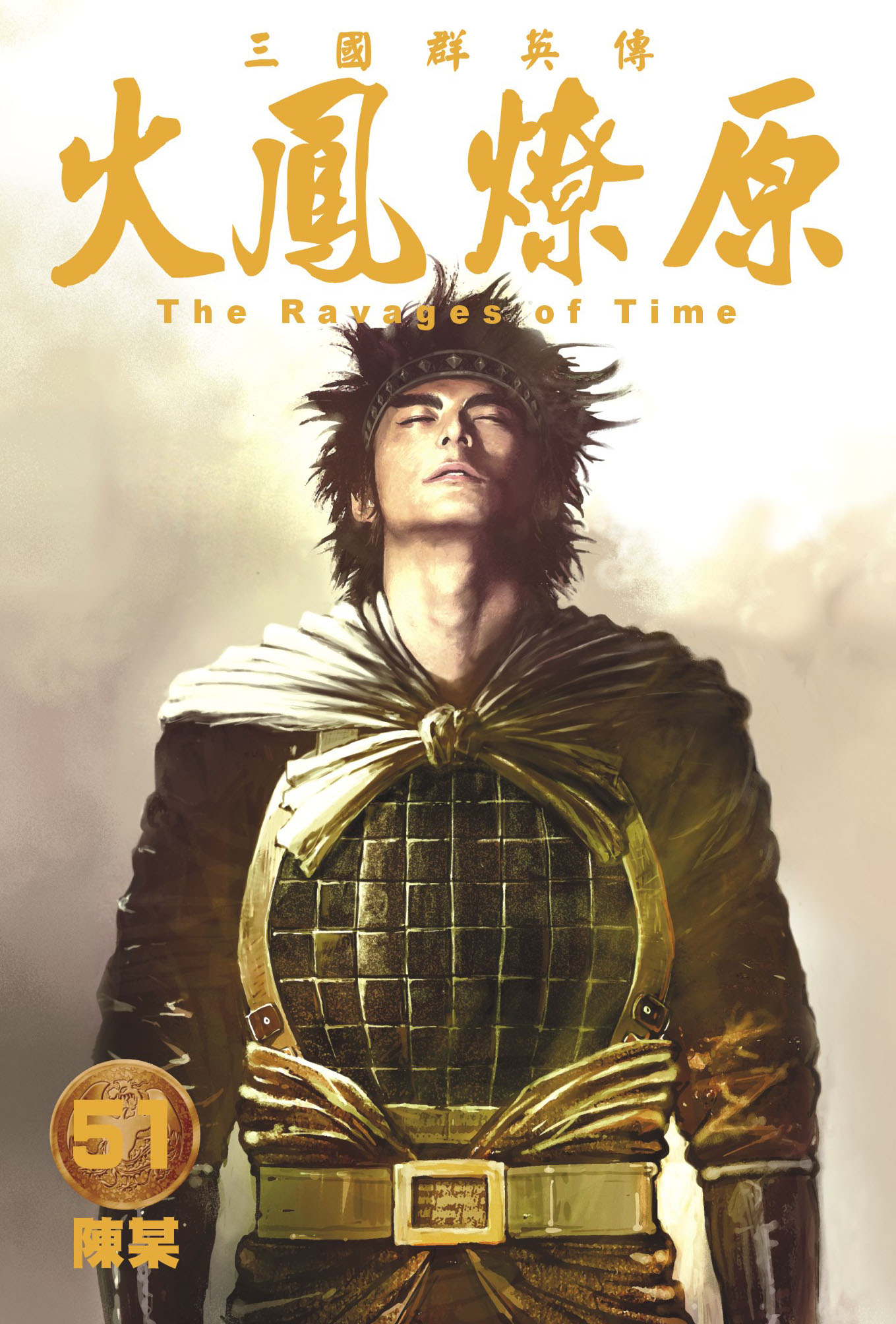 火鳳燎原(51)封面彩