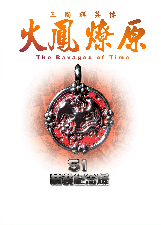 火鳳燎原(51)紀念版封面