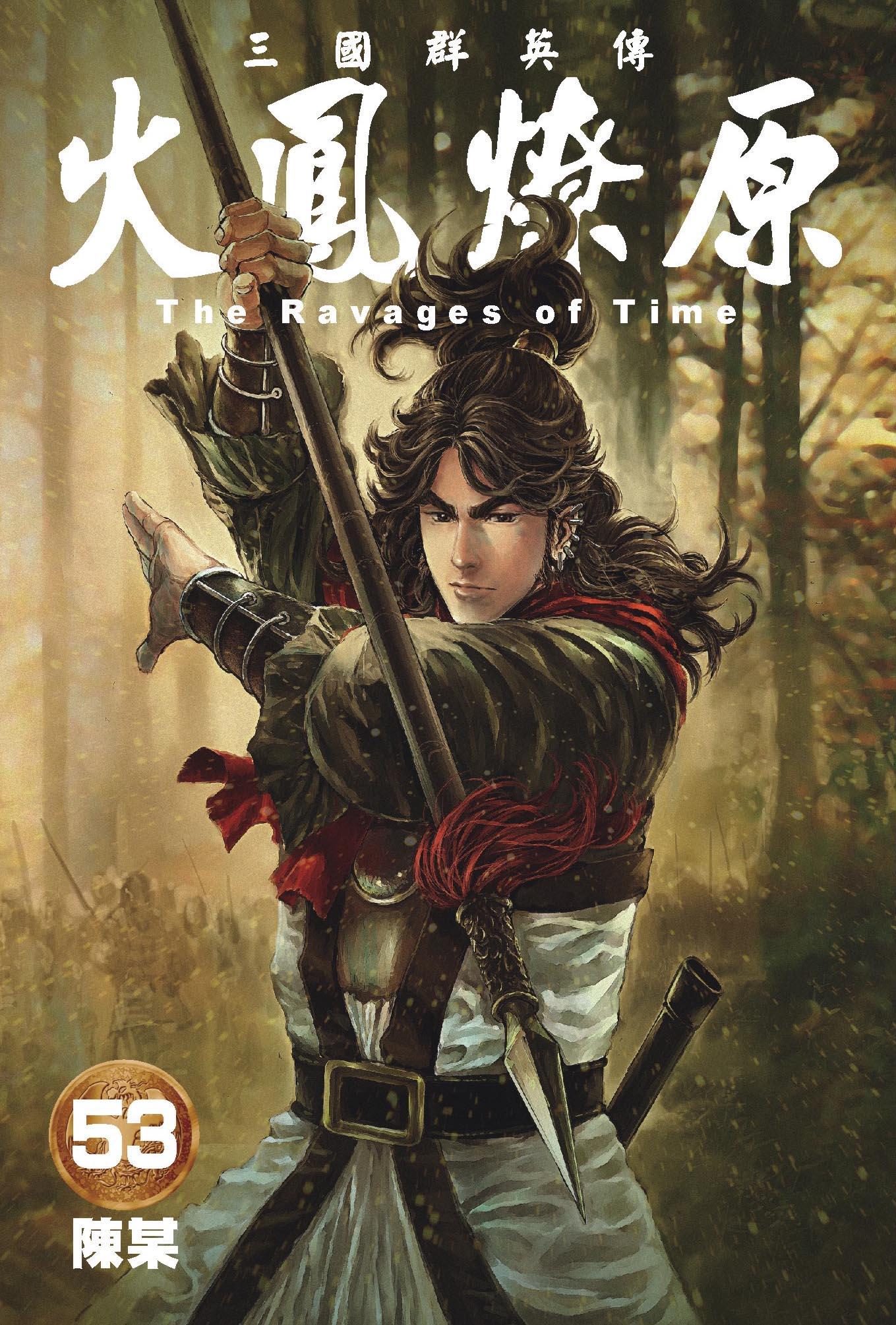 火鳳燎原(53)封面彩