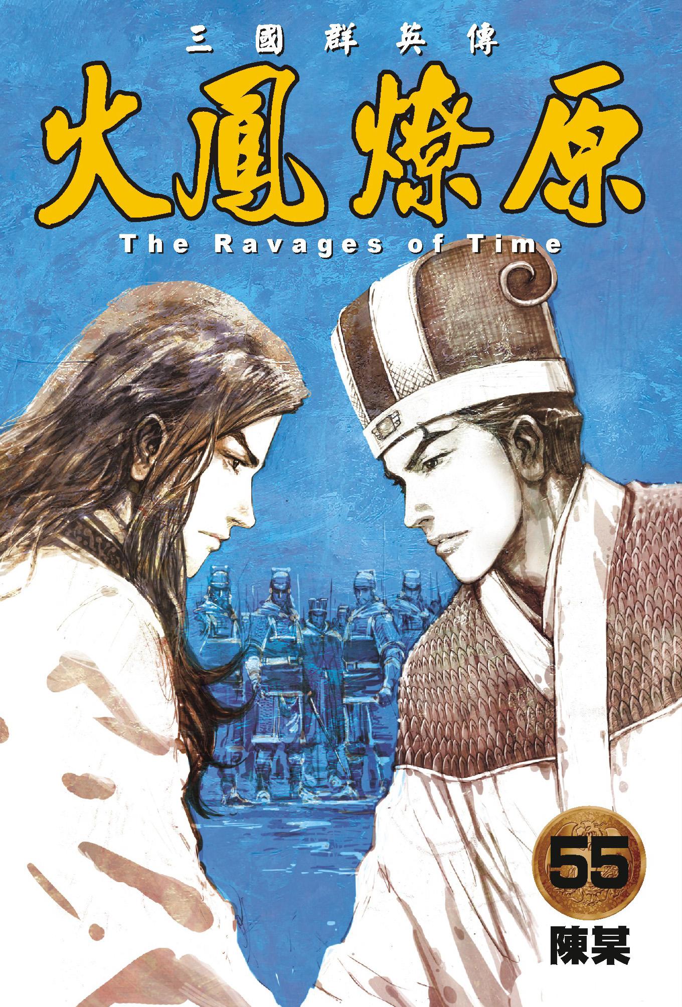 火鳳燎原(55)封面