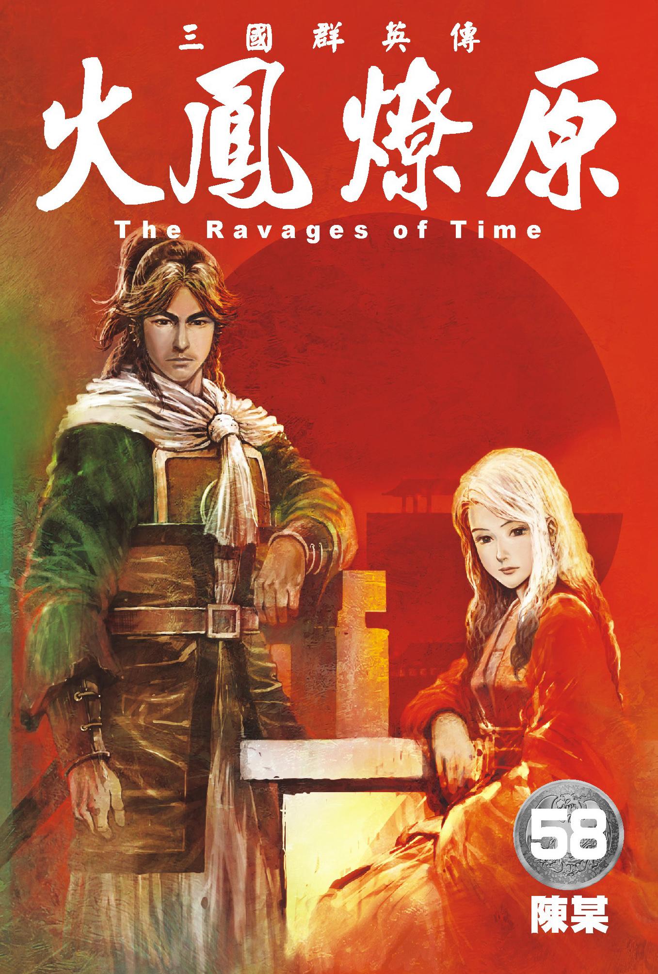 火鳳燎原(58)封面